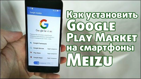 Инструкция по установке Гугл Плей на телефоны Мейзу