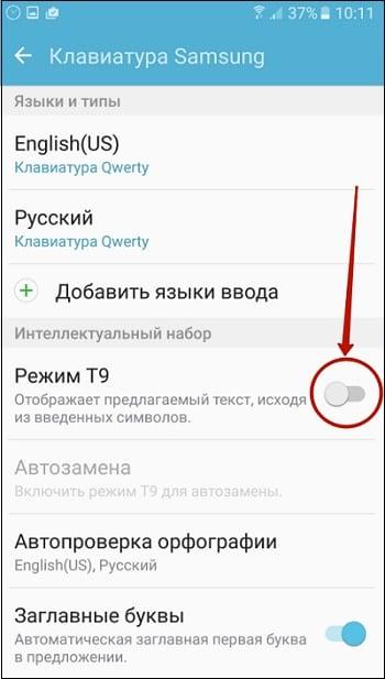 """Перейдите в """"Клавиатура Samsung"""" и активируйте режим Т9"""