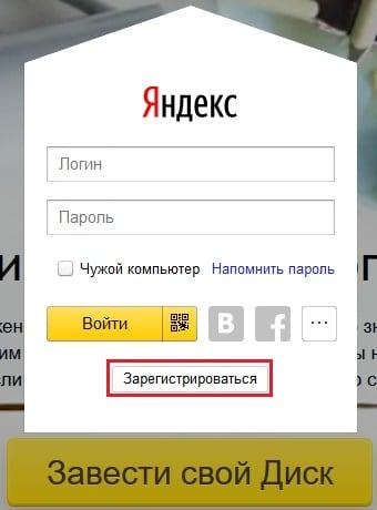 Кнопка регистрации на Яндексе