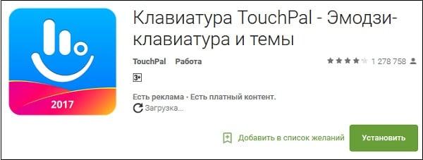 "Установите клавиатуру ""TouchPal"" с Плей Маркет"