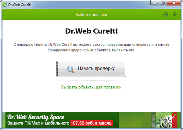 Окно Dr.Web CureIt!