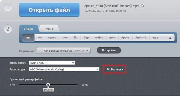 Меню сайта convert-video-online