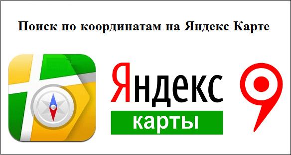 Выполняем поиск по долготе и широте на Яндекс Карте
