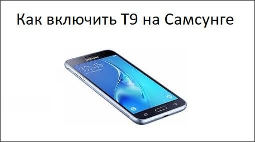 Задействуем Т9 на устройствах Samsung