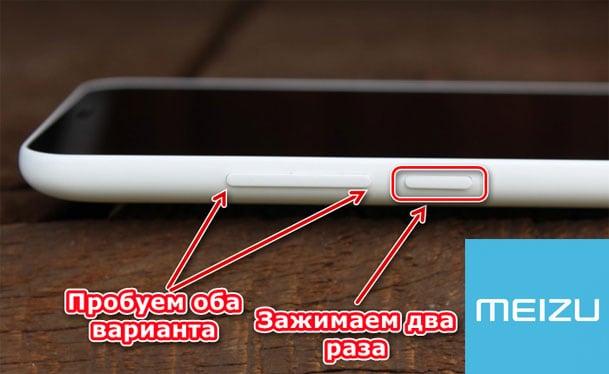 Зажмите два раза кнопку питания место одного, это может помочь после обновления Meizu M3 Note