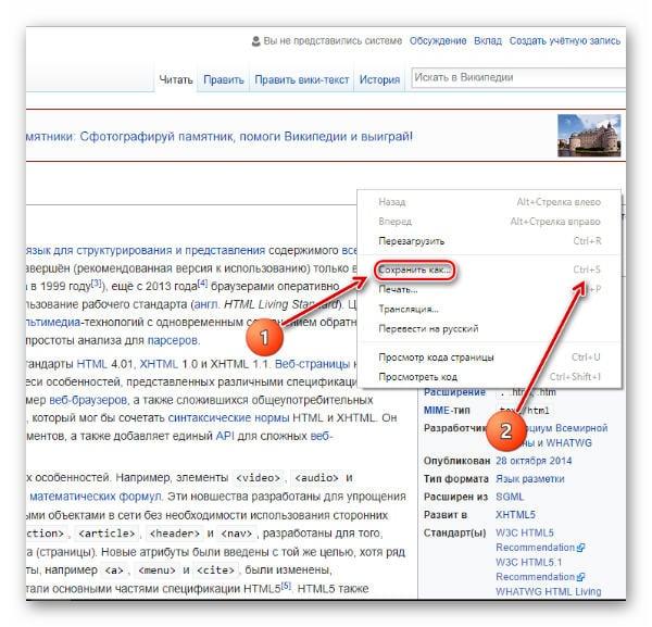 Загрузка HTML страницы с помощью функции Save MHTML