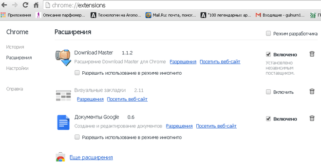 Расширения в браузере