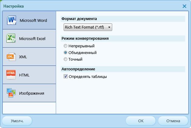 Программа FirstPDF