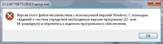 Уведомление о несовместимости файла с Windows