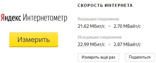 Сервис измерения скорости от Яндекс