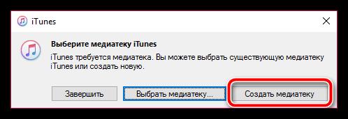 Создание новой медиатеки iTunes