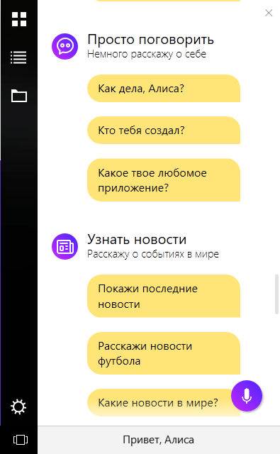 Диалог с ботом