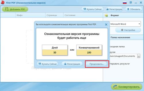 Выбор версии программы