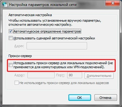 Опция использования прокси-сервера