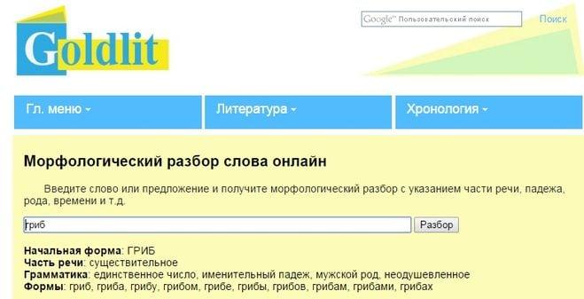 онлайн сервис - goldlit.ru