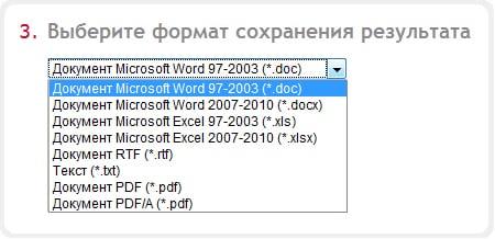 Выбор формата файла