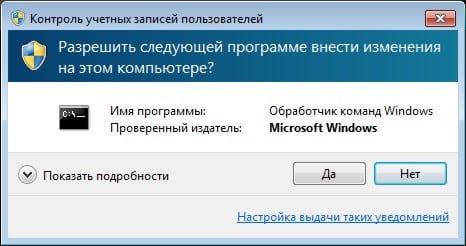 Окно контроля учётных записей