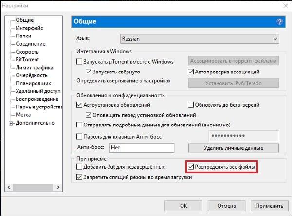Опция распределения файлов в uTorrent