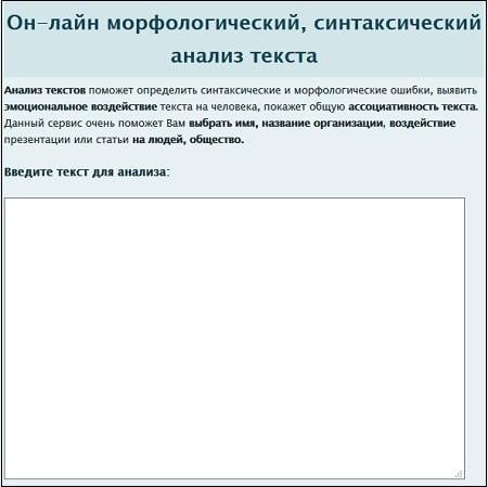Поле ввода текста для анализа в seosin.ru
