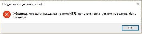 файл находится на томе NTFS в Windows 10