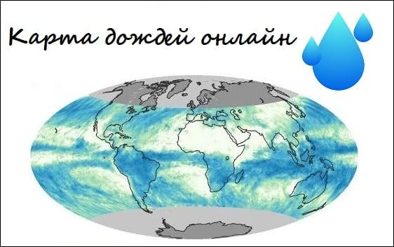 Заставка карта дождей онлайн