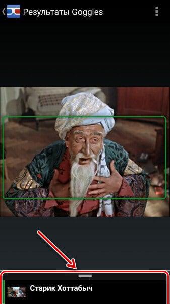 Результат распознавания  Google Goggles