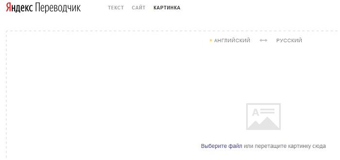 "Находим кнопку ""Картинка"" в Яндекс.Переводчик"