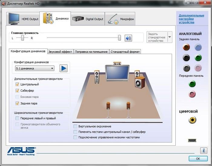 Поиск диспетчера Realtek HD в ОС