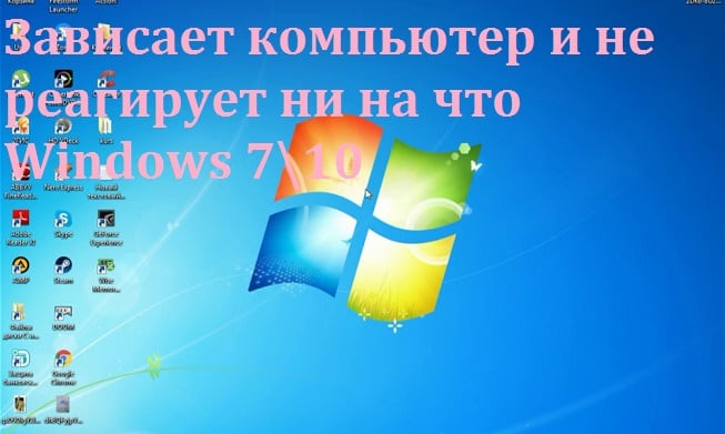 Решаем проблему с зависанием компьютера Windows 7/10