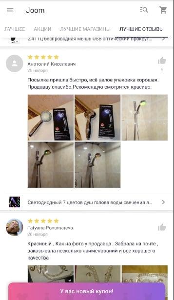 Отзывы покупателей Joom