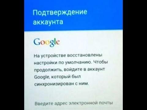 Сбрасываем аккаунт на устройстве Android