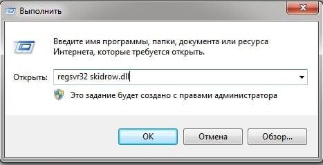 Команда regsvr32 skidrow.dll