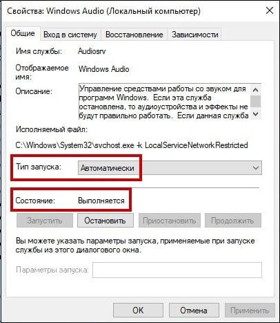 Свойства службы Windows Audio