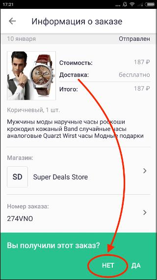Скрин информации о заказе