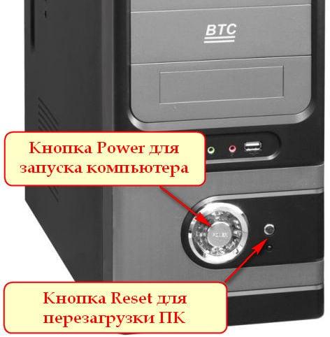 Кнопки Power для запуска ПК