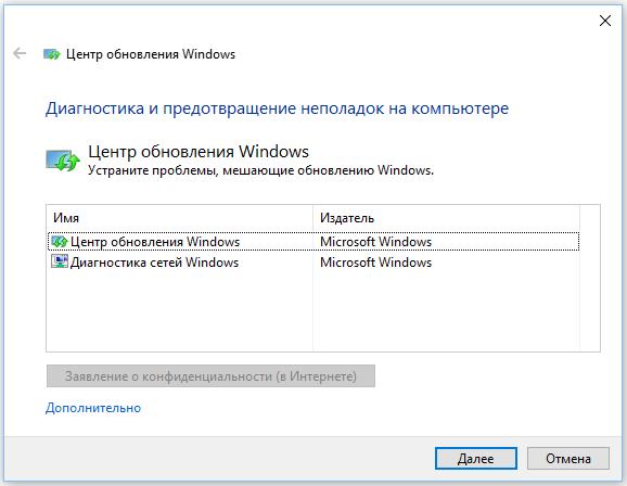 Диагностика проблем обновлений Windows