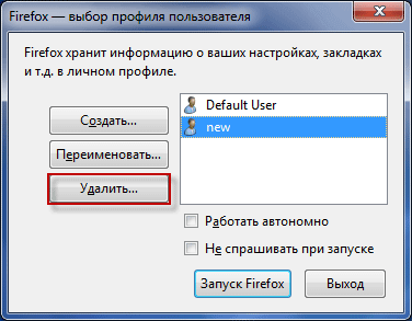 Удаляем профиль Firefox