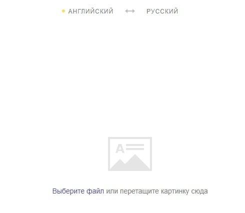 Меню Яндекс-переводчика