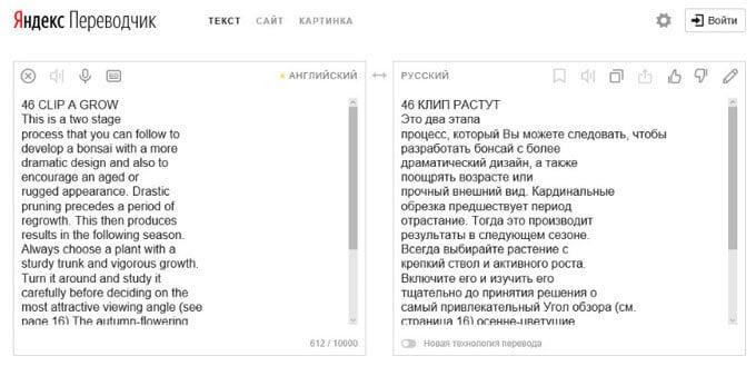 Корректируем машинный перевод в Яндекс.Переводчик