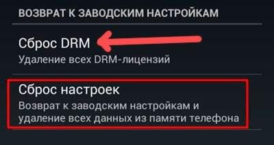Опция сброса DRM