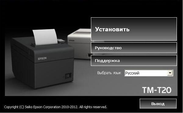 Драйвер для принтера фирмы Epson