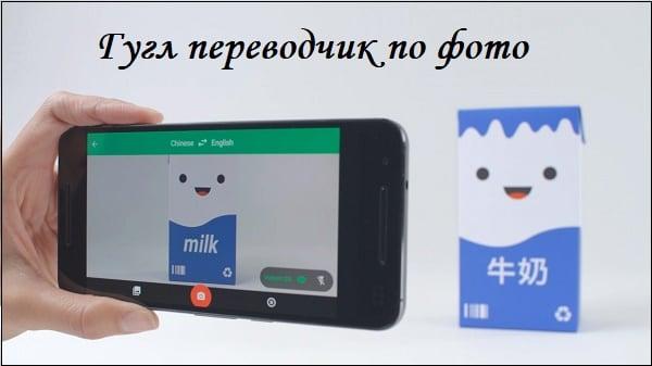 Гугл переводчик по фото