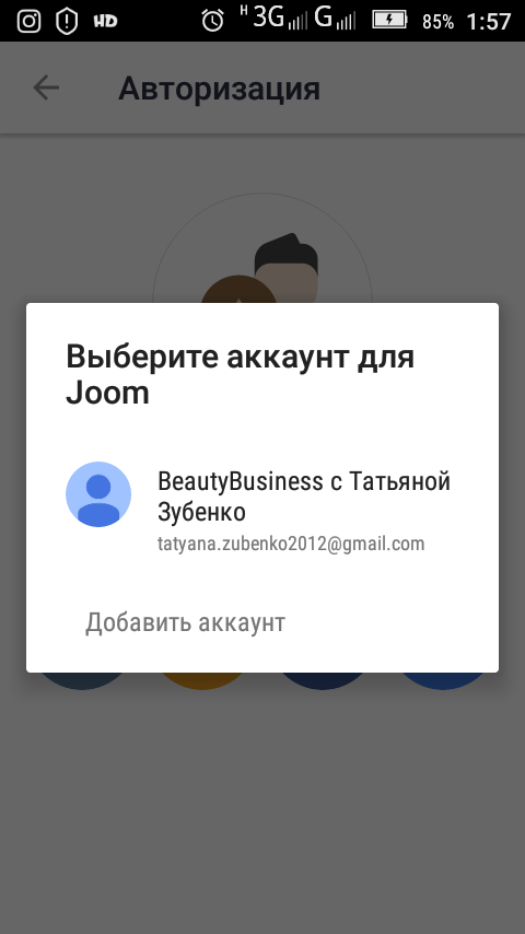 Вход в Joom через смартфон