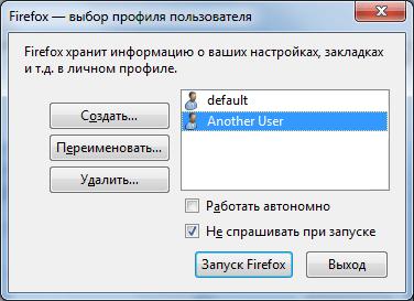 Создаем профиль Firefox