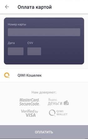 Оплачиваем товары на сервисе Joom через QiWi-кошелек