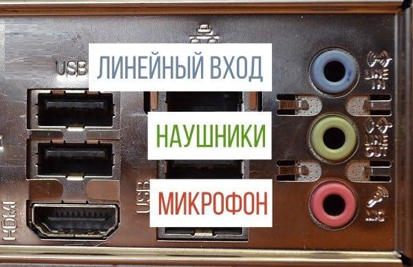 Используйте аудиоразъём зелёного цвета для подключения к ПК наушников и колонок