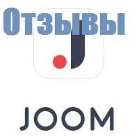 Заставка отзывы о Joom