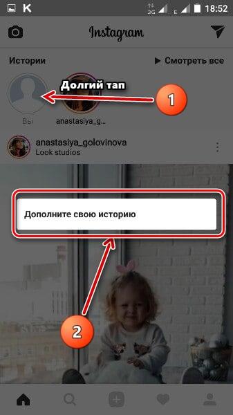 Добавление Stories, алгоритм