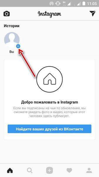 Добавление сторис в Инстаграм