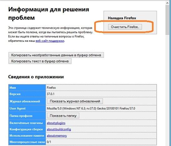 Чистим браузер Firefox Mozilla